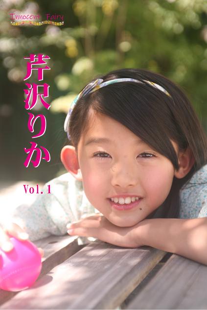 芹沢りか Vol.1 パッケージ表