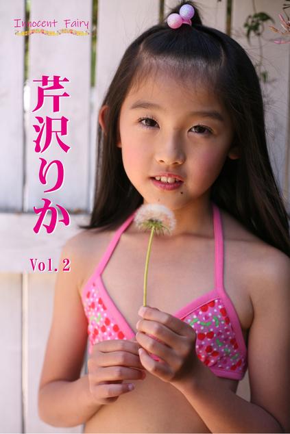 芹沢りか Vol.2 パッケージ表