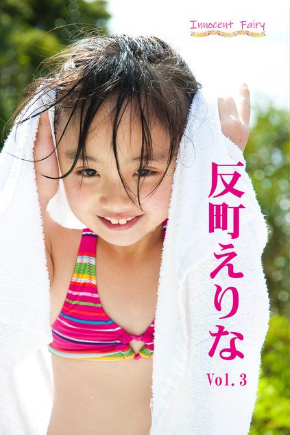 反町えりな Vol.3 | お菓子系.com
