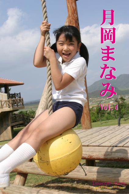 月岡まなみ Vol.4 パッケージ表