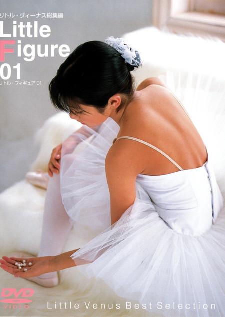 リトル・ヴィーナス総集編 Vol.1 LittleFigur 01 | お菓子系.com