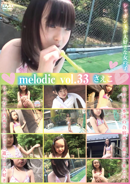 melodic vol.33 / さえこ | お菓子系.com