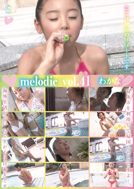 melodic vol.41 / わかな パッケージ表