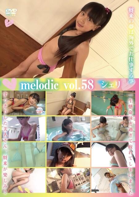 melodic-058/シェリちゃん パッケージ表