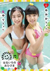 はるいろのおひさま vol.8 ゆみかちゃん&ゆりちゃん