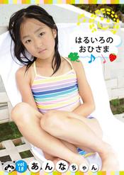 はるいろのおひさま vol.18 あきちゃん