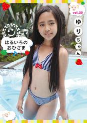 はるいろのおひさま vol.20 ゆりちゃん