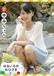 はるいろのおひさま vol.22 ゆみちゃん