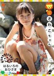 はるいろのおひさま vol.23 さわこちゃん