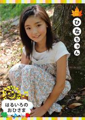 はるいろのおひさま vol.25 ひなちゃん