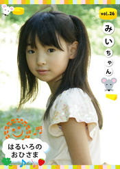 はるいろのおひさま vol.26 みいちゃん