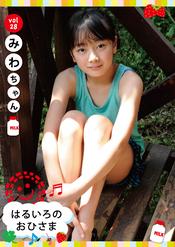 はるいろのおひさま vol.28 みわちゃん
