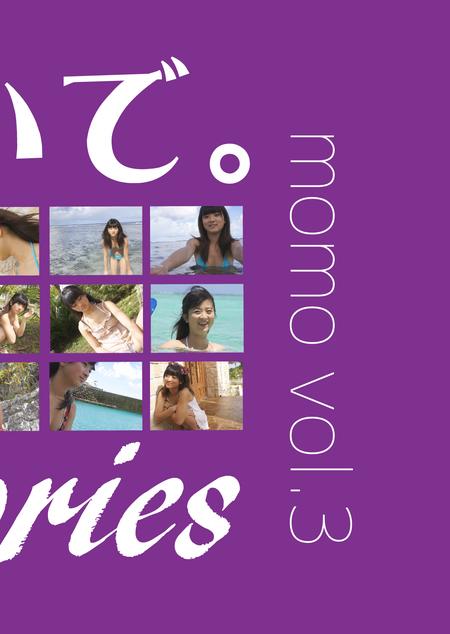 momo vol.3 / もも:パッケージ表
