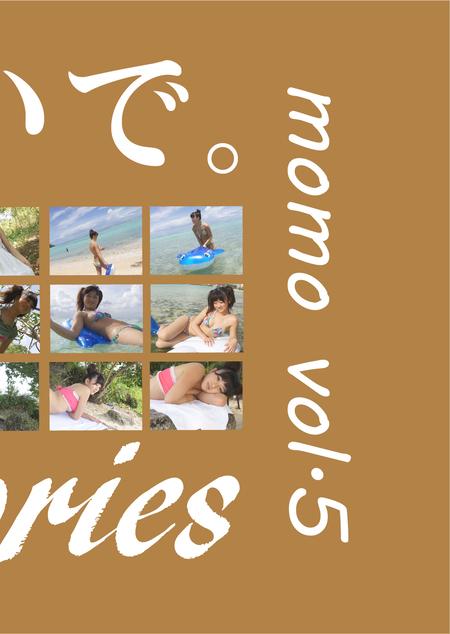 momo vol.5 / もも:小豆もも子:パッケージ表