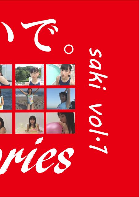 saki vol.1 /  さき:さき:パッケージ表