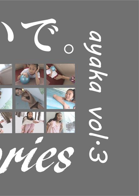 ayaka vol.3 / あやか|あやか[お菓子系アイドル]<お菓子系アイドル配信委員会>