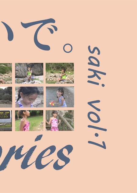 saki vol.1 / さき|さき[お菓子系アイドル]<お菓子系アイドル配信委員会>
