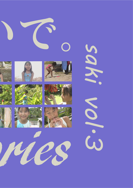 saki vol.3 / さき:パッケージ表