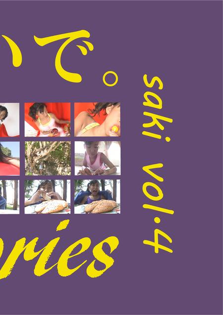 saki vol.4 / さき|さき[お菓子系アイドル]<お菓子系アイドル配信委員会>