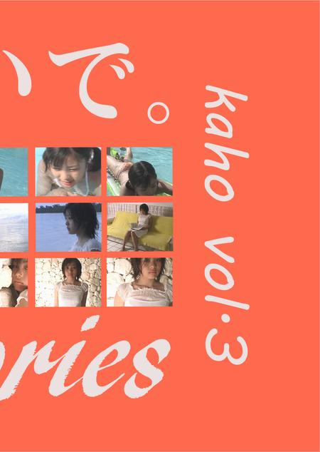 kaho vol.3 /  かほ|かほちゃん[お菓子系アイドル]<お菓子系アイドル配信委員会>