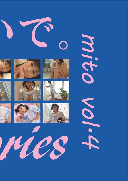 mito vol.4 /みと|那須瞳[お菓子系アイドル]<お菓子系アイドル配信委員会>