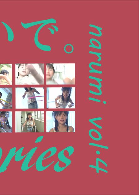 narumi vol.4 / なるみ|なるみ[お菓子系アイドル]<お菓子系アイドル配信委員会>