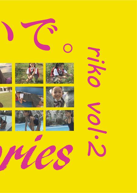riko vol.2 / りこ|りこ[お菓子系アイドル]<お菓子系アイドル配信委員会>