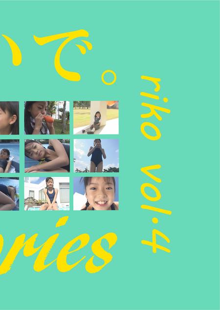 riko vol.4 / りこ|りこ[お菓子系アイドル]<お菓子系アイドル配信委員会>