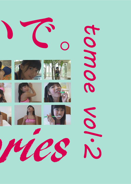 tomoe vol.1 / ともえ パッケージ表
