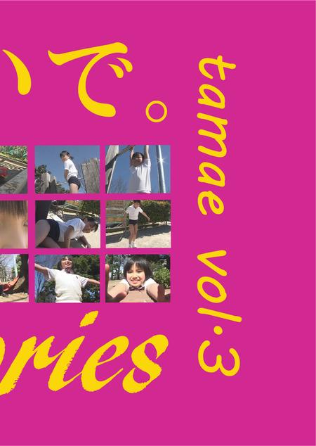 tamae vol.3 / たまえ パッケージ表