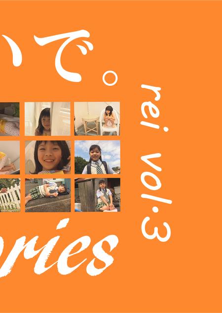 rei vol.3 / れい|れい[お菓子系アイドル]<お菓子系アイドル配信委員会>