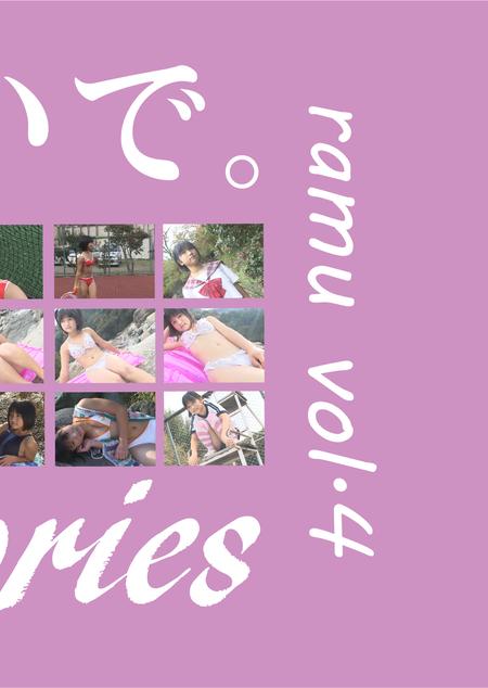 ramu vol.4 / らむ|らむ[お菓子系アイドル]<お菓子系アイドル配信委員会>