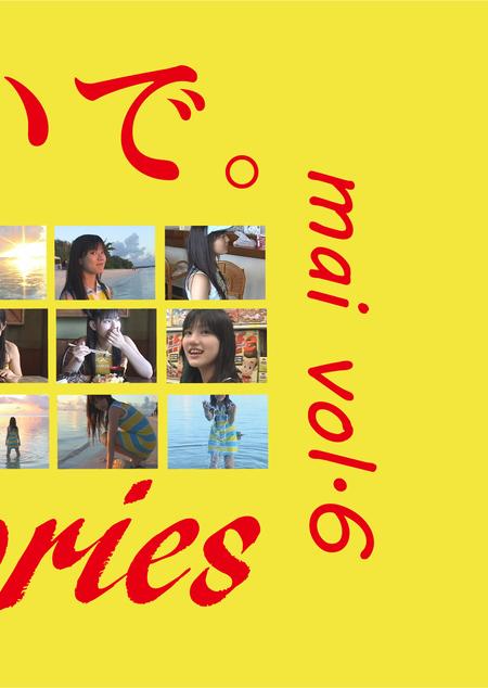 mai vol.6 / まい|まい[お菓子系アイドル]<お菓子系アイドル配信委員会>