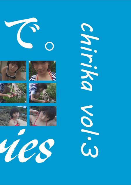 chirika vol.3 / ちりか|ちりか[お菓子系アイドル]<お菓子系アイドル配信委員会>