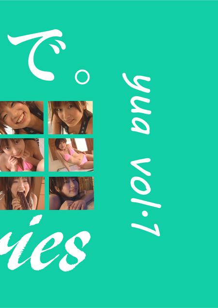 yua vol.1 / ゆあ パッケージ表