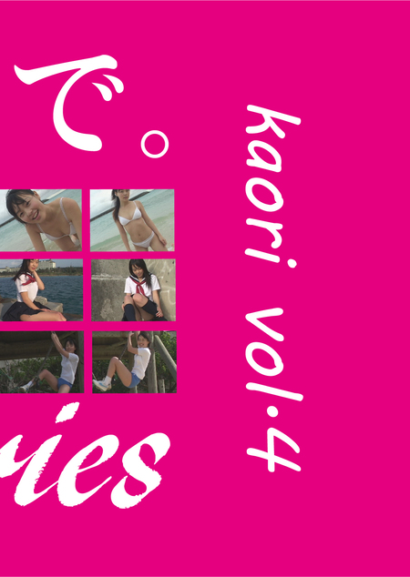 kaori vol.4 / かおり パッケージ表