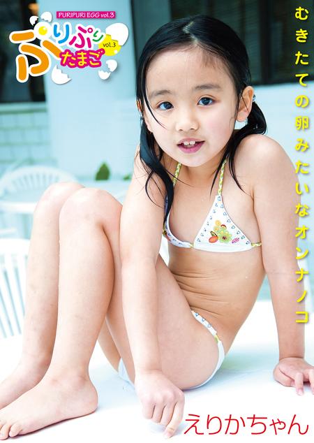 ぷりぷりたまごvol.3えりかちゃん  アイドル 動画無料サンプル、ダウンロード お菓子系 OkashiK