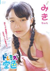 ドレミファ空色vol.14 みきちゃん