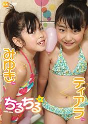 チルチルvol.13 ティアラちゃん&みゆきちゃん