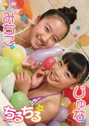 チルチルvol.14 みちこちゃん&じゅなちゃん