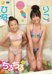 チルチルvol.15 りこちゃん&ひなちゃん