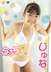 チルチルvol.24 じゅなちゃん