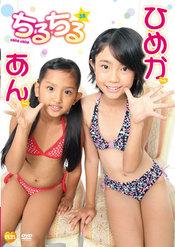 チルチルvol.35 ひめかちゃん&あんちゃん