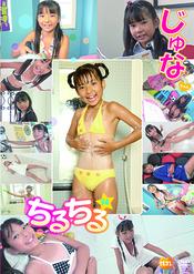 チルチルvol.54 じゅなちゃん