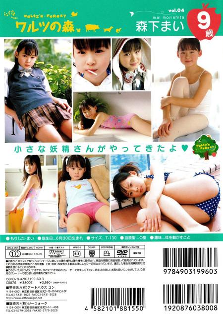 ワルツの森 Vol.04 | ジュニアアイドル動画
