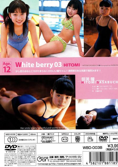 WhiteBerry 03 笹渕瞳 パッケージ裏