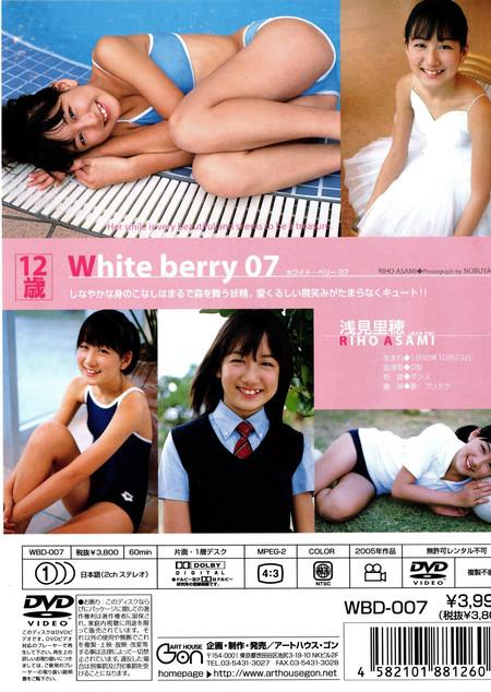 WhiteBerry 07 浅見里穂 パッケージ裏