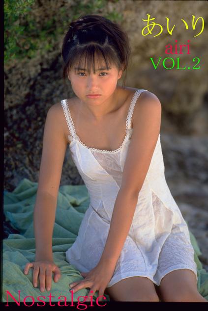 あいり VOL.2 Nostalgic パッケージ表