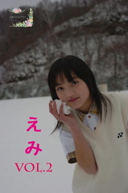 えみ VOL.2 パッケージ表
