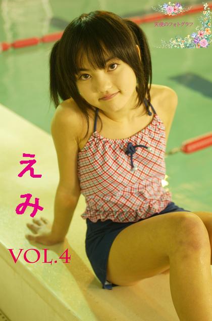 えみ VOL.4 パッケージ表
